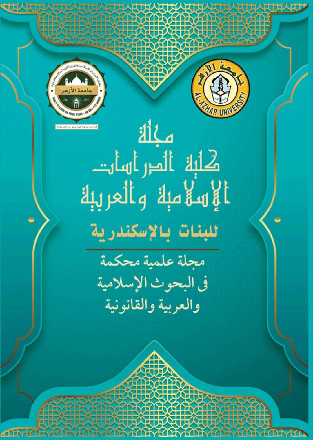 حولیة کلیة الدراسات الإسلامیة والعربیة للبنات بالإسکندریة